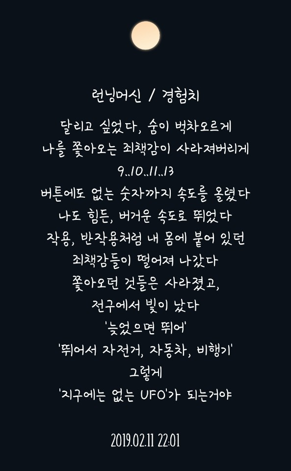 런닝머신 / 경험치