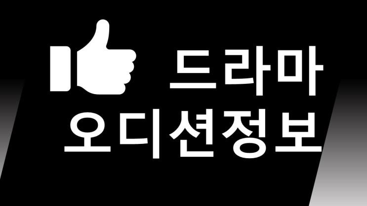 드라마오디션정보 [신입사관구해령] 배우되는법
