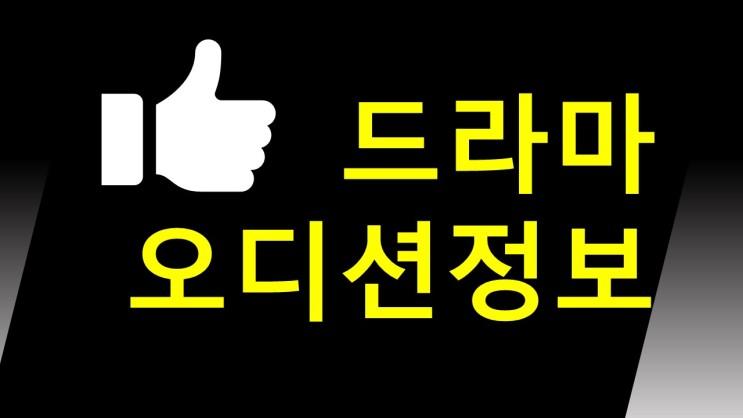 오디션 정보   드라마 -  특별근로감독관 조장풍