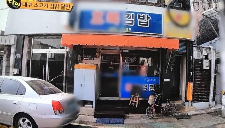 생활의달인 대구 소고기 김밥 '효목김밥'