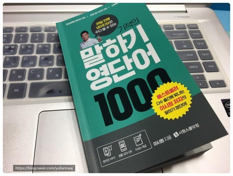 [2019-018 : 외국어학습] 기적의 말하기 영단어 1000-이시원