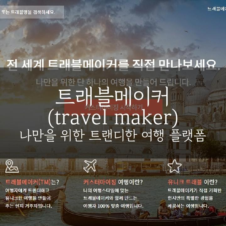 [여행가이드] 나만의 커스터마이징 여행 :: 트래블메이커(Travel Maker)