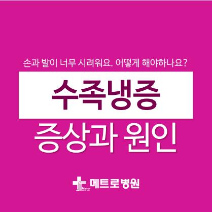 [창원내과] 수족냉증 증상과 원인
