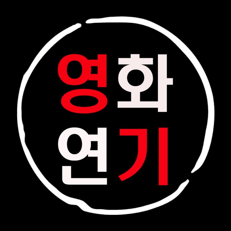 영화 미드나이트 오디션정보 [홍대성인연기학원]