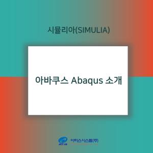 [아티스시스템]아바쿠스Abaqus 소개