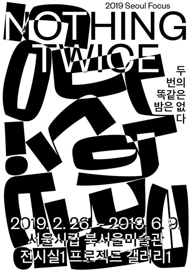 2019 서울 포커스에 대한 이미지 검색결과