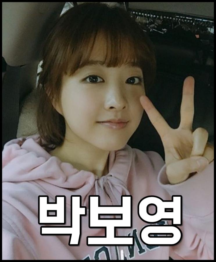 박보영 나이 키 졸업사진 깜찍해