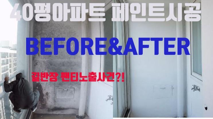 [브리스틀] 전문가와 함께하는 송파구 가락극동아파트 페인트 칠하기!