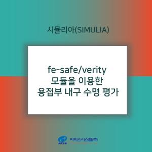 fe-safe/verity 모듈을 이용한 용접부 내구 수명 평가 - workshop