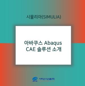 [아티스시스템]아바쿠스 Abaqus / CAE 솔루션 소개