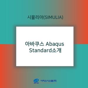 [아티스시스템]아바쿠스Abaqus/Standard 소개