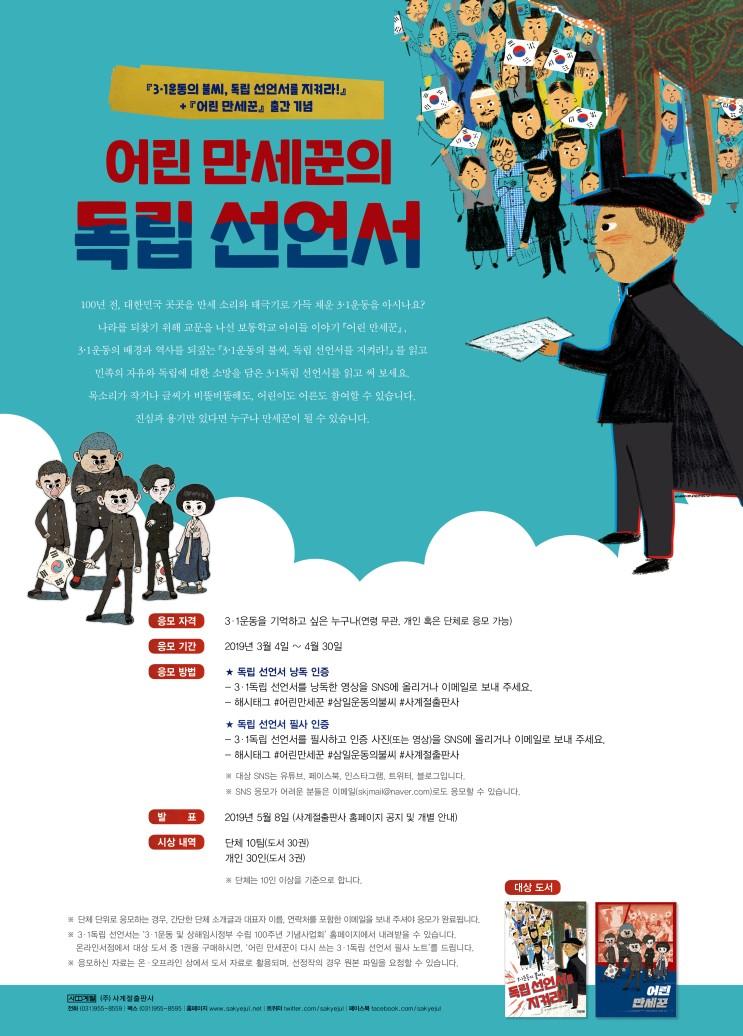 [대회] 어린 만세꾼의 독립 선언서