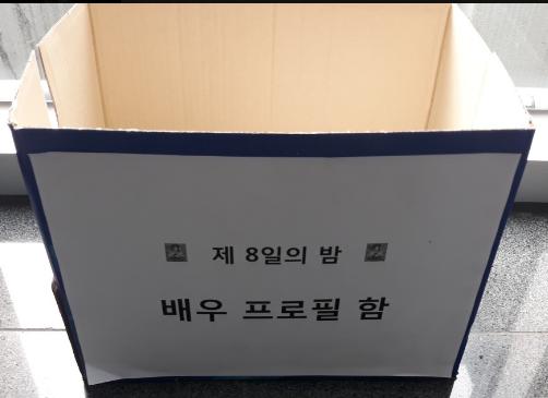 영화 제 8일의밤 [성인연기학원]