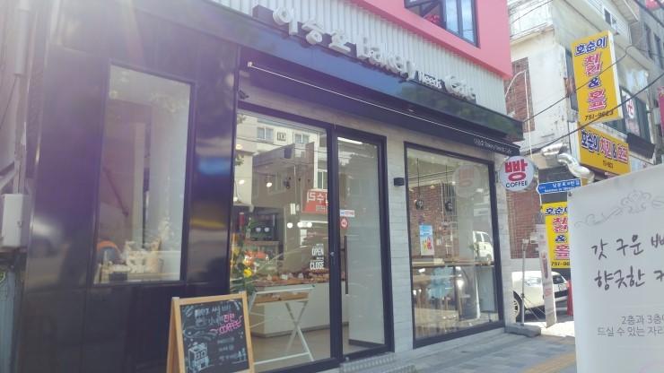 성남 태평동 카페 빵집 이승호베이커리