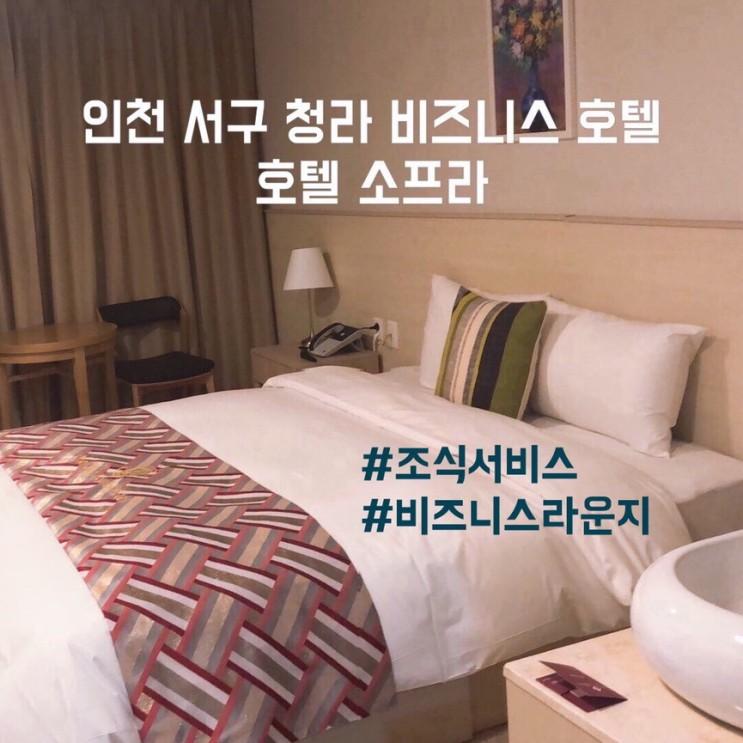 [인천호텔] 청라호텔 : 소프라 호텔 (숙박/조식)