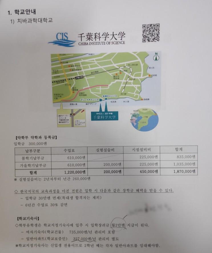 일본 사립 약대 학비/기숙사비는 얼마? - 치바 과학대학교