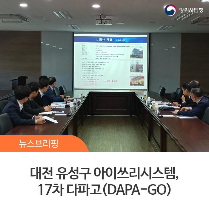 방위사업청장, 대전 유성구 아이쓰리시스템에서 17차 다파고(DAPA-GO) 실시