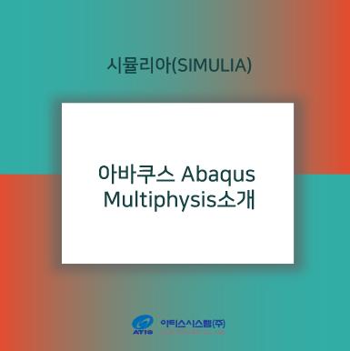 [아바쿠스/아티스시스템]아바쿠스Abaqus/Multiphysics 소개