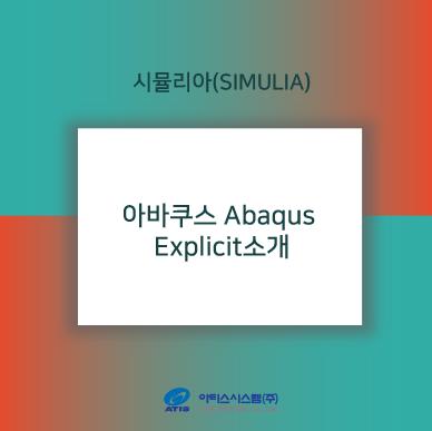 [아바쿠스/아티스시스템] Abaqus/Explicit 소개