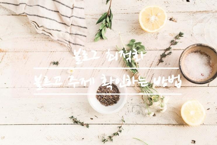 블로그 최적화_블로그 주제 확인하는 방법 by 경이로움