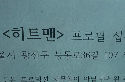 영화 히트맨 오디션정보 [신도림연기학원]