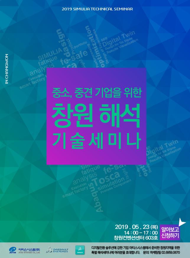 [아티스시스템] 2019 창원 해석(SIMULIA) 기술세미나 개최 _5월 23일