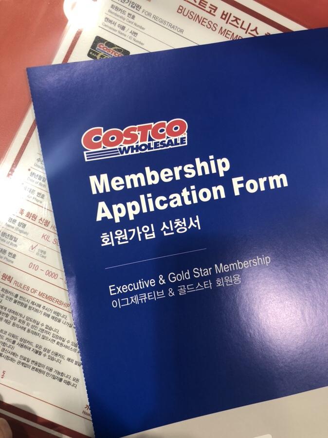 코스트코 현대카드 이벤트 & 신분증 없이 회원가입하기