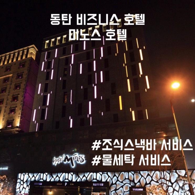 [동탄 호텔] 동탄 부띠끄 호텔 : 미노스 호텔 (숙박/조식)