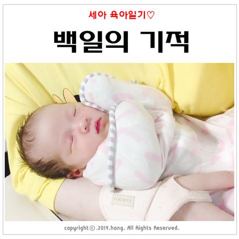 아기 통잠시기 :: 백일의기적 vs 백일의기절