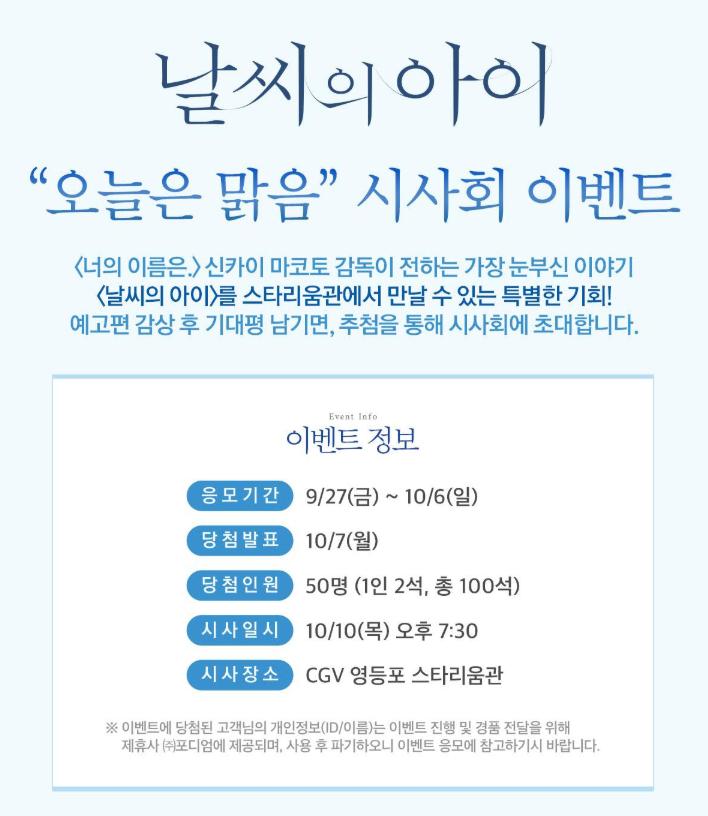 신카이마코토 신작 <날씨의 아이> 시사회 일정 총정리 CGV, 메가박스, 롯데시네마, 캠퍼스픽, 씨네21, 온앤오프 시사회