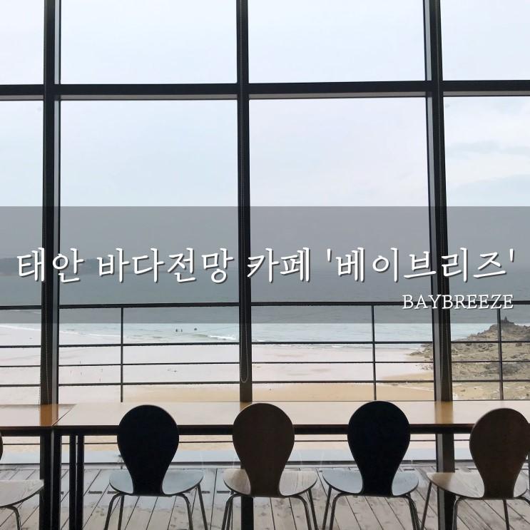 [국내여행][태안여행] 까페 '베이브리즈(BAYBREEZE)' - 태안 만리포 전망좋은 카페