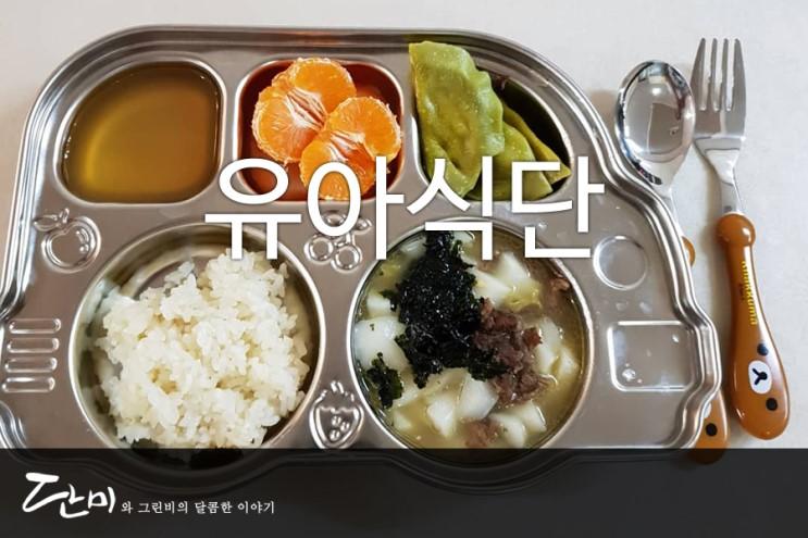 남매맘 육아일기 유아식단