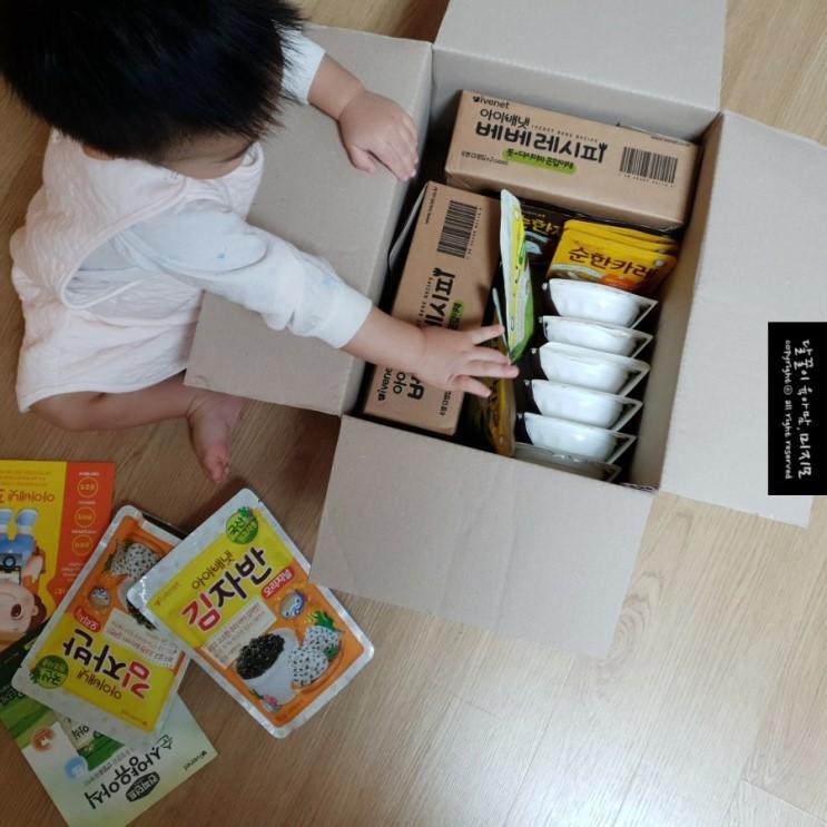 아이배냇 시크릿박스 도착, 유아식 기본재료 고맙다!