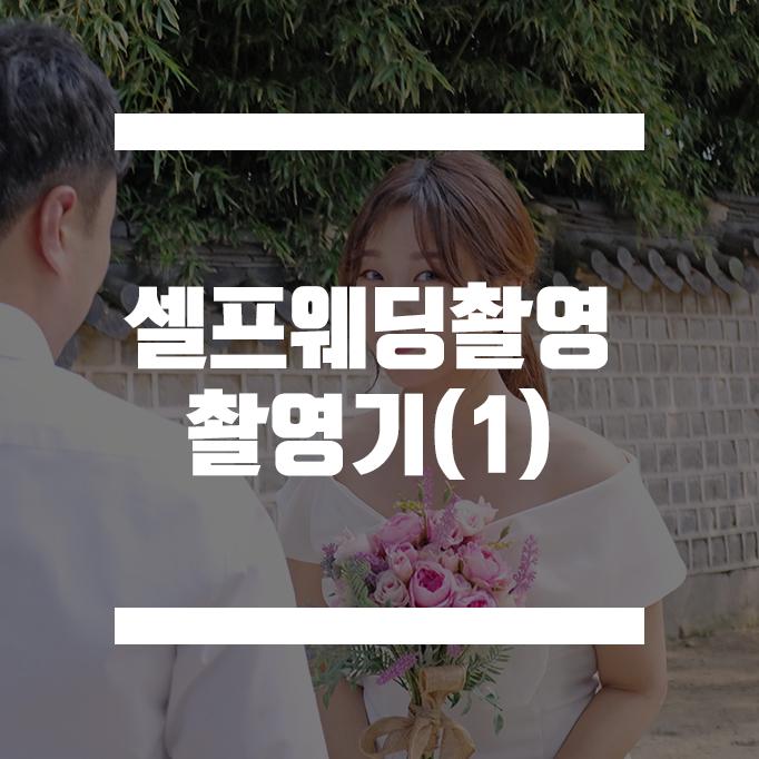 부산/전주/셀프웨딩촬영/스냅/촬영기(1)