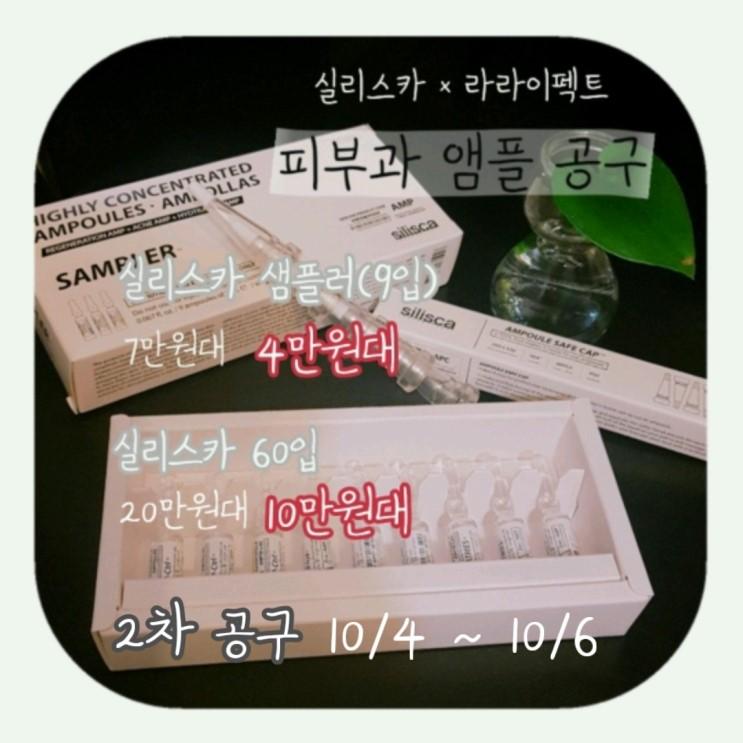 (공구중) 피부과앰플 [실리스카 앰플] 2차공구10/4~10/6