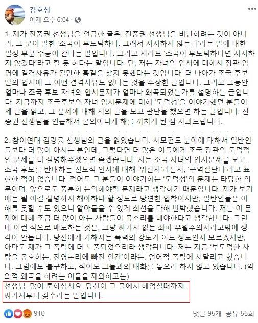 [시론] 정상적인 방법으로는 당신들같은 쓰레기를 이길 수 없다 / 김호창
