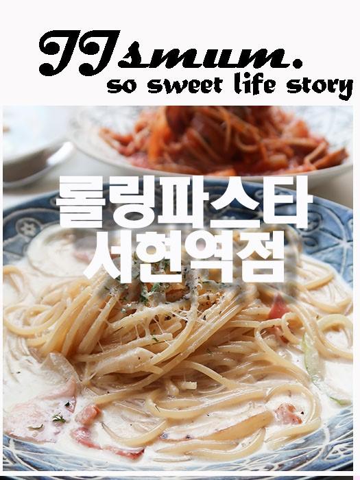 【JJsMUMº성남 분당구 서현동 / 서현역 맛집】롤링파스타 (rolling pasta) 서현역
