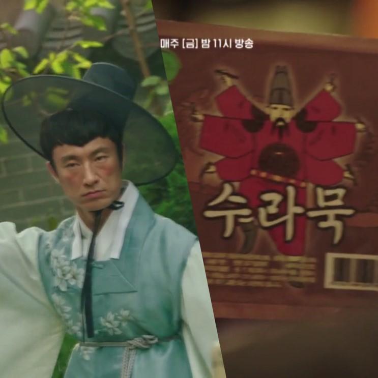 쌉니다 천리마마트 4회 줄거리 예고(금요일드라마 tvn)