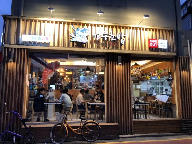 성수동 맛집 성수초밥 (생활의 달인)