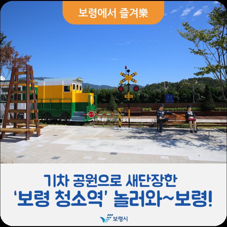 기차 공원으로 새단장한 '보령 청소역' 놀러와~ 보령!