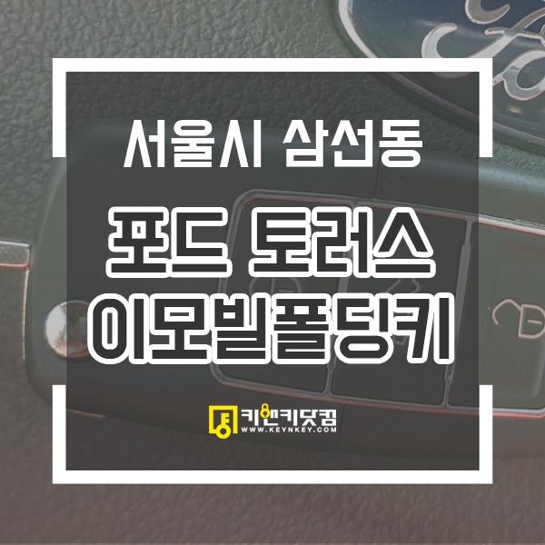 서울 성북구 삼선동 포드토러스 폴딩키 차키복사 리모컨키 복제
