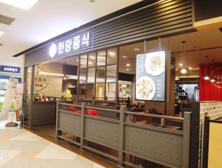 가양역 맛집 한양중식 강서점 등촌동 홈플러스 맛집일세