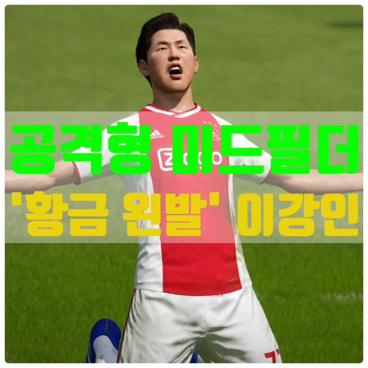 피파온라인4 cam 공격형 미드필더 '황금 왼발' 슛돌이 이강인 금카 후기