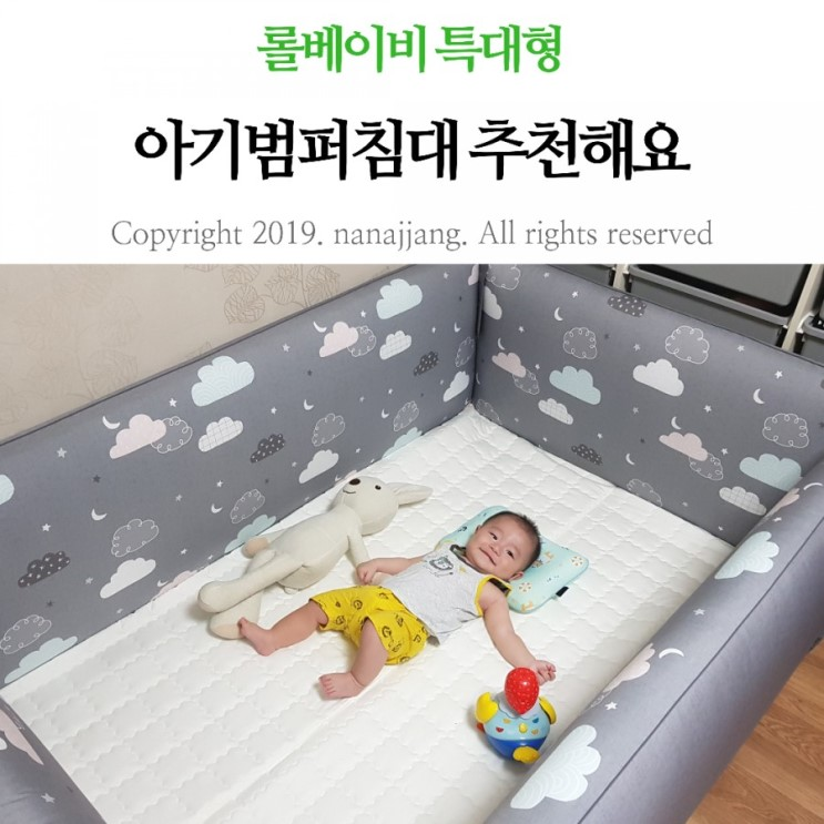 아기범퍼침대 추천 아기가 꿀잠자요
