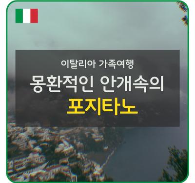 몽환적인 안개/구름 속의 포지타노(포시타노) feat.레몬주 맛있음