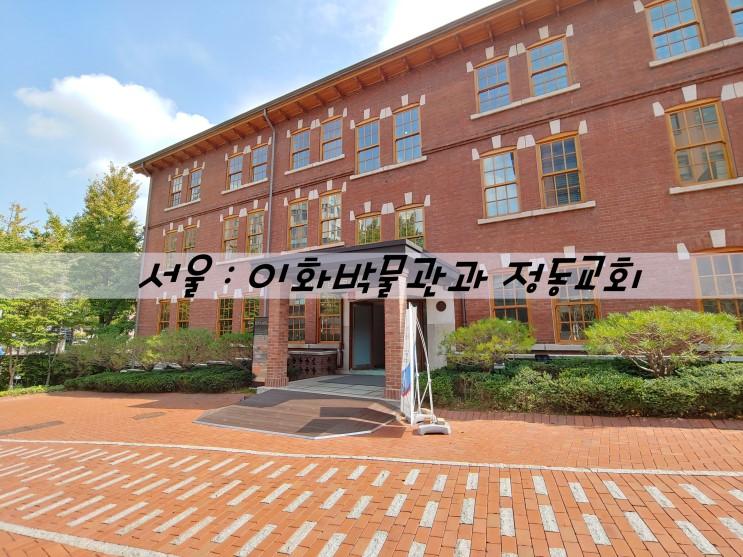 아이와 서울 여행 : 이화박물관(유관순교실)과 정동교회