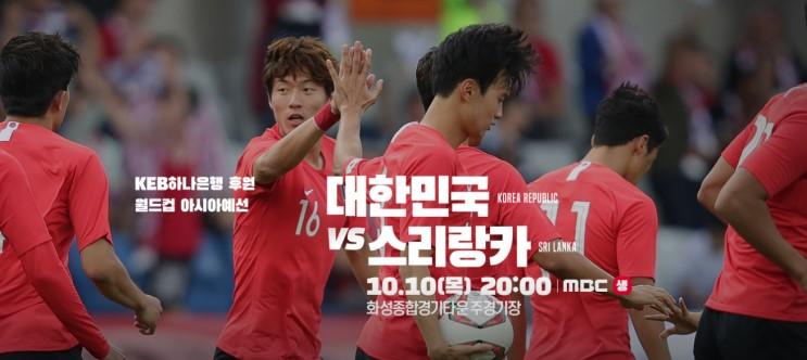 2019년 10월 A매치 카타르월드컵 2차예선 대표팀 명단 VS 스리랑카,북한전