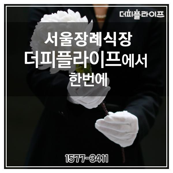 서울장례식장 더피플라이프에서 한번에
