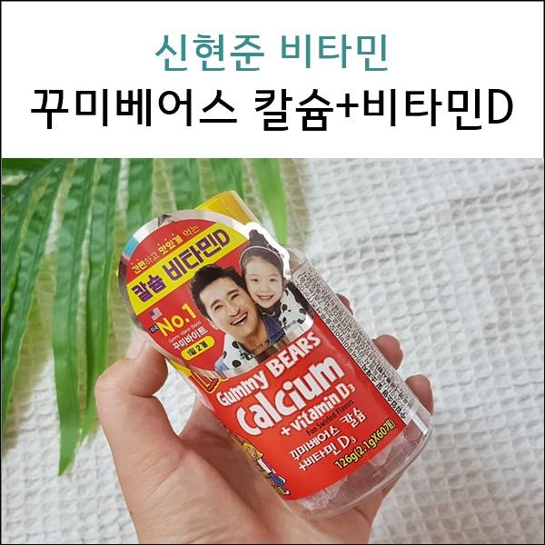 신현준 비타민, 꾸미베어스 칼슘비타민D 필수로 먹이기 !