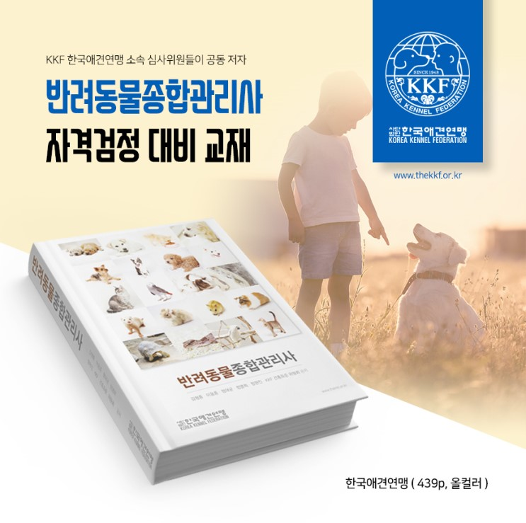 한국애견연맹 반려동물종합관리사 교재 후기